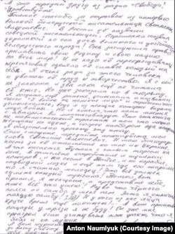 Ліст Надзеі Саўчанка Святлане Алексіевіч