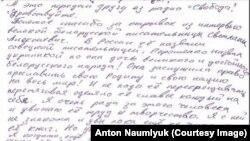 Письмо Надежды Савченко Светлане Алексиевич.