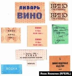 Талоны на право покупки спиртных напитков в СССР. 1989–1991 гг.
