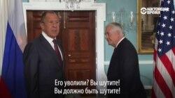 Лавров во время визита в США реагирует на увольнение директора ФБР Коми