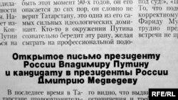 "Русия президентына ачык хат ""Звезда Поволжья"" газетасында бастырылган"