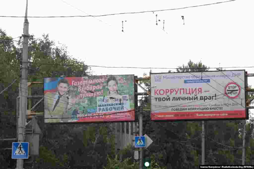 На вході до ботанічного саду в Донецьку