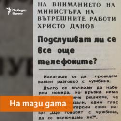 Demokratzia Newspaper, 21.03.1991