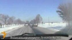 Яхбандӣ дар шоҳроҳи Душанбе-Кӯлоб