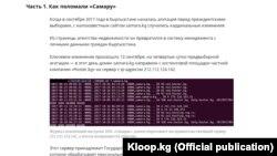 """""""Kloop.kg"""" сайтынын шайлоо системасы боюнча иликтөөсүнүн скриншоту."""