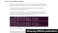 Cкриншот расследования Kloop.kg о сайте samara.kg