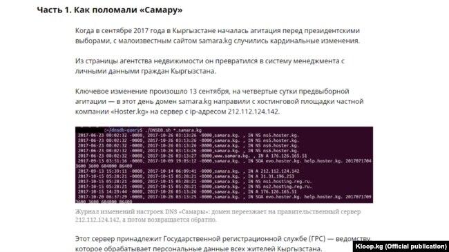 """""""Kloop.kg"""" сайтындагы иликтөөгө байланыштуу материалдан скриншот."""