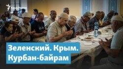 Курбан-Байрам: празднование крымчан и инициатива Зеленского | Крымский вечер