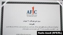 تقدیر نامه اهدا شده به شاهپور صابر خبرنگار رادیو آزادی در هرات