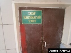 Алабуга татар иҗтимагый үзәге очрашулары узган баз ишекләре