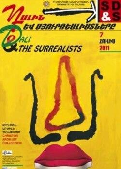 Սյուռեալիստական գործերի աննախադեպ ցուցահանդես` Ազգային պատկերասրահում