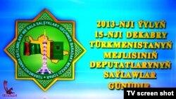 Туркэмінстанскае тэлебачаньне