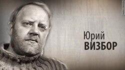 Культ Личности. Юрий Визбор. Анонс