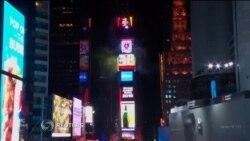 Doček 2016. u New Yorku