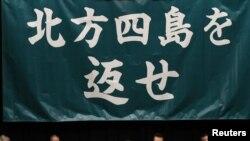 Јапонскиот премиер Наото Кан на митинг за Курислките острови