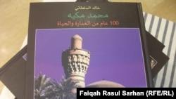 غلاف كتاب الدكتور خالد السلطاني محمد مكية 100 عام من العمارة والحياة