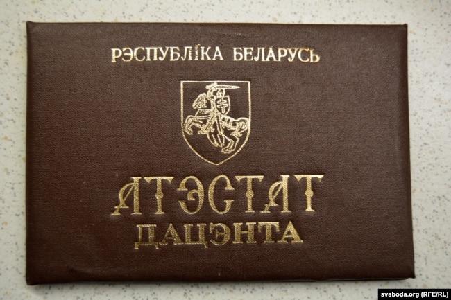 Аттестат доцента (до референдума мая 1995 года)
