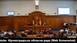 17 вересня у Кропивницькому відбулась чергова сесія Кіровоградської обласної ради