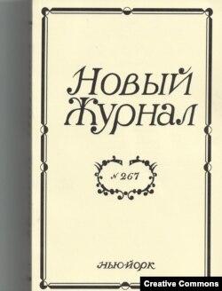 """""""Новый Журнал"""""""