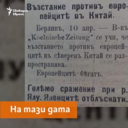 Vecherna Poshta Newspaper, 12.04.1904