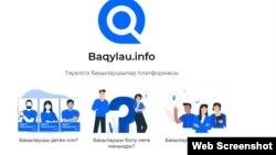Скриншот сайта Baqylau.info.