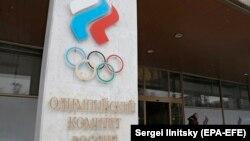 Sediul comitetului olimpic rus de la Moscova.