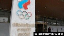 Вход в здание Олимпийского комитета России в Москве, 6 декабря 2017 года