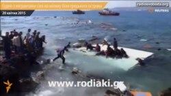 Судно з мігрантами сіло на мілину біля грецького острова
