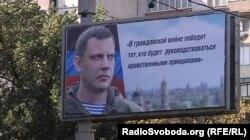 Білборди з цитатами вбитого Захарченка в Донецьку