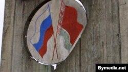 На беларуска-расейскай мяжы
