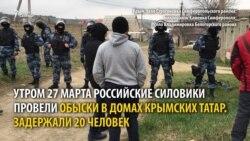 Задержания крымских татар