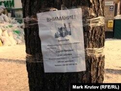 Объявление о награде за информацию о снайпере, убившем Сергея Нигояна, или за его голову