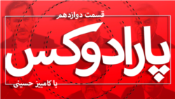 پارادوکس با کامبیز حسینی -- ویژه مناظره آخر