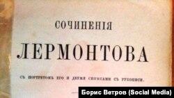 Раритетный сборник произведений Михаила Лермонтова, изданный 130 лет назад и найденный на мусорке