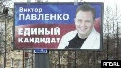 Победил ли ставленник губернатора Виктор Павленко, осталось неизвестным