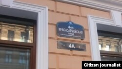 Ўзбекистоннинг Петербургдаги консулхонаси.