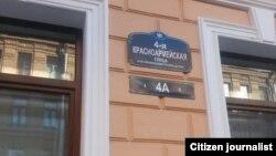 Peterburgdagi Bosh konsullik joylashgan manzil