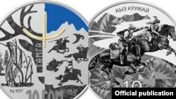 """1995-жылдан бери Улуттук банк52 коллекциялык монета чыгарды. Алардын бири """"Кыз куумай"""" деп аталат."""