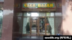 Трактир «Ёлки-Палки» в Ташкенте. Архивное фото.