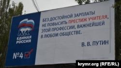 Крым, 22 августа 2016 года