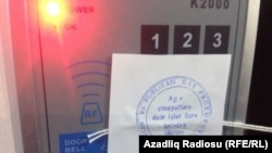 Опечатанная дверь в офисе Бакинского бюро редакции Азаттыка. 26 декабря 2014 года.