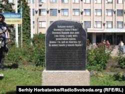 «Камень позора» на Соборной площади