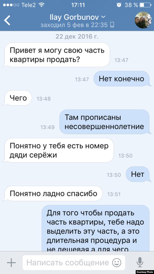 Из личной переписки Ильи Горбунова