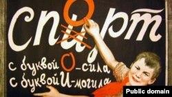 'Ni kap!', sovjetski plakati protiv alkohola