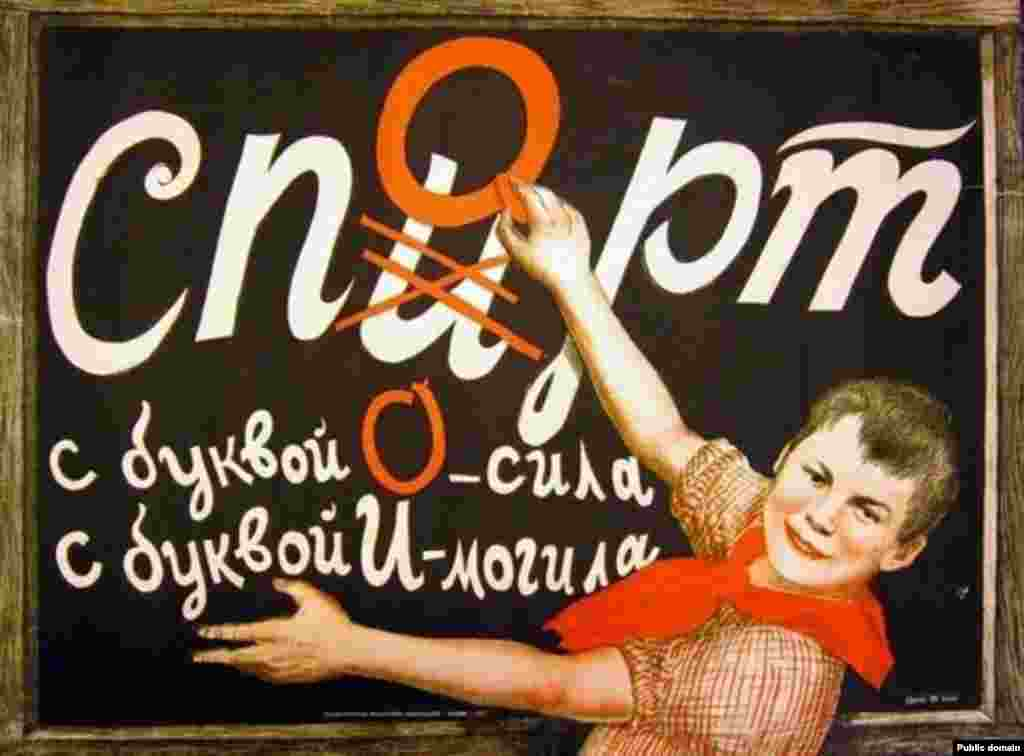"A poster from 1929. A child changes the word ""Spirit"" into ""Sport."" In 1929 the Soviet government ordered a massive closure of beer stalls and other places selling alcohol."