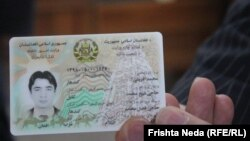 تذکره الکترونیکی شهروندان افغانستان