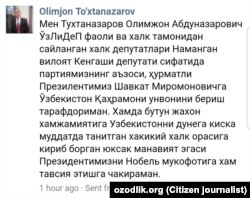 Депутат таклифи