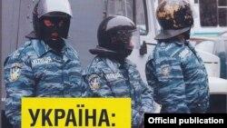 Фрагмент обкладинки доповіді Amnesty International
