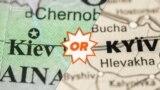 «Kyiv not Kiev» – довідка для вболівальника