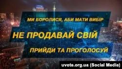 Плакат спільноти «Твій голос»